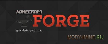 Forge для Minecraft 1.11/1.11.2