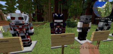 Мод на костюмы супергероев Fisk's Superheroes для Minecraft 1.7.10