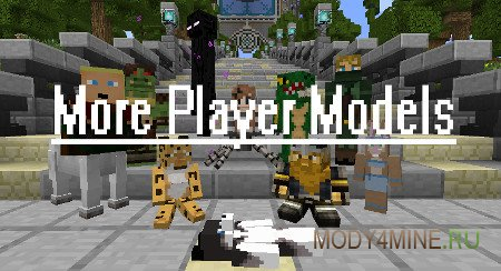 More Player Models mod 1.10.2/1.11.2/1.12.2/1.13.2