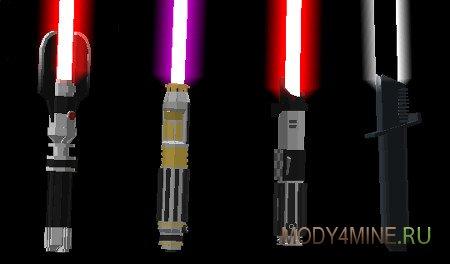 Рукояти лазерных мечей