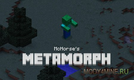 Metamorph — мод на превращение в мобов в Minecraft 1.12.2-1.9.4