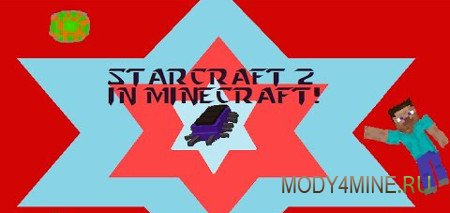 Мод на Старкрафт 2 в Майнкрафт 1.7.10