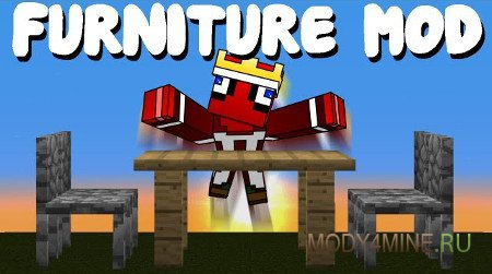Мод на мебель MrCrayfish's Furniture в Minecraft 1.12.2-1.9.4