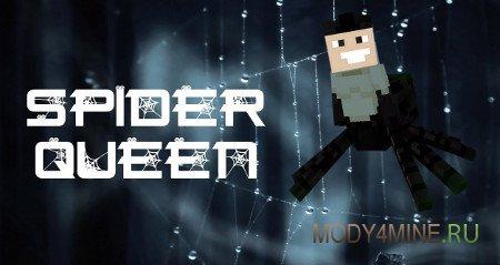 Мод на королеву пауков Spider Queen для Minecraft 1.7.10