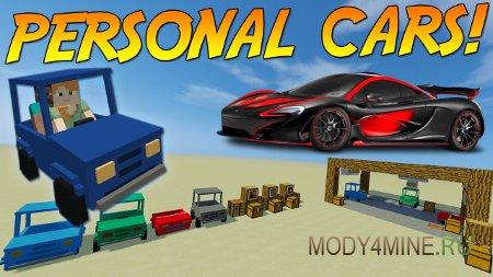 Personal Cars — мод на машины в Minecraft 1.10.2/1.11.2/1.12.2