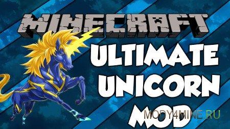 Ultimate Unicorn — мод единорогов и пегасов для Minecraft 1.7.10/1.8/1.9/1.10.2/1.11/1.12.2
