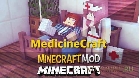 MedicineCraft — мод на медицину в Майнкрафт 1.6.4/1.7.10/1.8/1.8.9