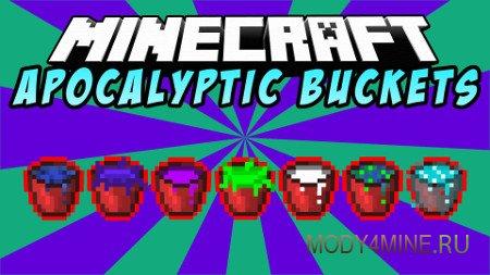 ApocaBuckets — мод на ведра апокалипсиса в Minecraft 1.7.10