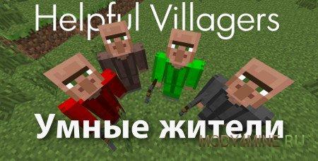 Helpful Villagers — мод на умных жителей для Майнкрафт 1.7.10