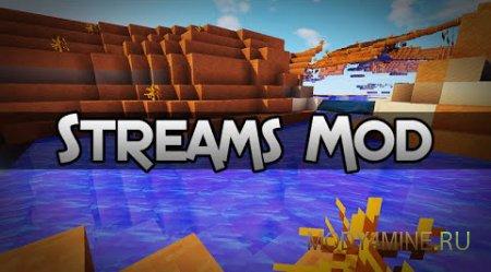 Streams — мод на реки в Minecraft 1.7.10/1.8.9/1.9/1.10.2/1.11.2