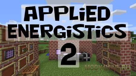 Applied Energistics 2 1.7.10/1.7.2/1.10.2