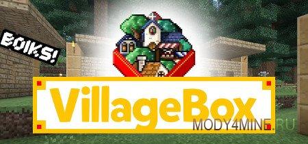 Village Box — мод на создание деревни для Minecraft 1.8.9/1.9.4/1.10.2