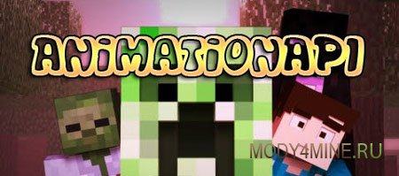 AnimationAPI — мод для Minecraft 1.7.2/1.7.10