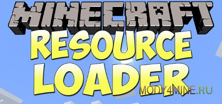 Resource Loader для Minecraft 1.11.2/1.10.2/1.9.4/1.8.9/1.7.10