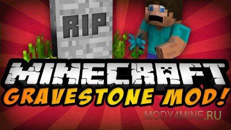 Gravestone — могилы в Minecraft 1.12/1.11.2/1.10.2/1.9.4/1.8.9/1.7.10