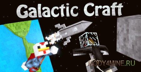 Galacticraft — мод на космос в Minecraft 1.8.9/1.10.2/1.11.2/1.12.2