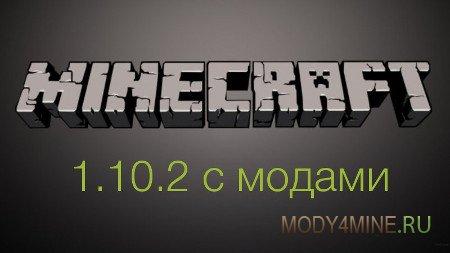 Minecraft 1.10.2 с модами Industrial Craft 2, OptiFine