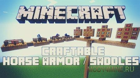 Craftable Saddles — мод на седло в Minecraft 1.12/1.11.2/1.10.2/1.7.10