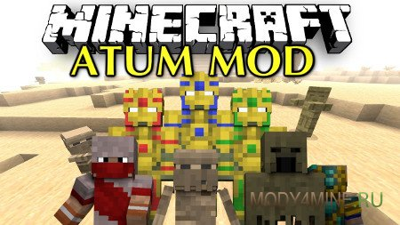 Мод Atum: Journey Into the Sands для Minecraft 1.7.10/1.7.2/1.6.4/1.5.2