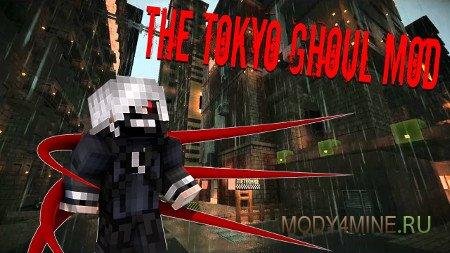 Мод Tokyo Ghoul — Токийский гуль в Minecraft 1.10.2/1.7.10