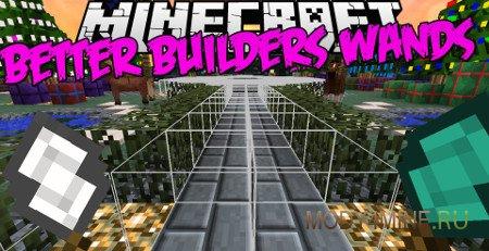 Better Builder's Wands — мод на палочку строителя в Minecraft