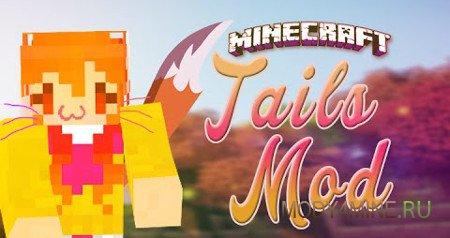Tails — мод на хвосты, крылья и уши в Minecraft 1.8-1.12.2