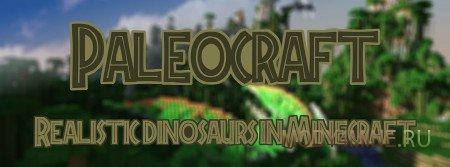 PaleoCraft — реалистичные динозавры в Minecraft 1.7.10