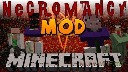 Necromancy Mod — Некромантия в Minecraft 1.7.2/1.7.10