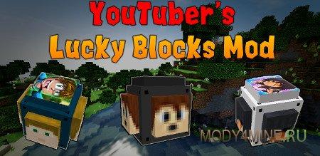 Youtuber's Lucky Blocks — мод на лаки блоки ютуберов в Minecraft