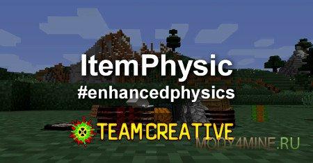 ItemPhysic Full — мод на реалистичную физику в Minecraft 1.12.2-1.7.10