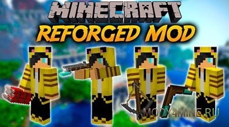Reforged — мод на оружие в Minecraft 1.8.x/1.9.4/1.10.2/1.11.2/1.12.x