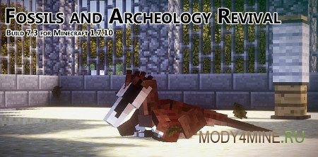 Fossils and Archeology — мод на динозавров для Minecraft 1.6.4/1.7.10