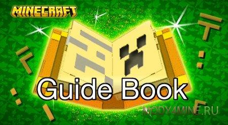 Guide Book — мод на книгу рецептов для Minecraft 1.8.9-1.11.2