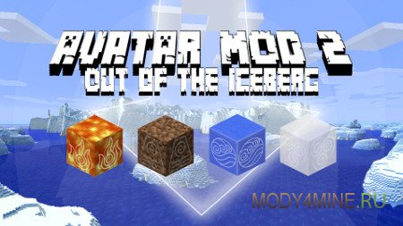 Avatar Mod 2: Out of the Iceberg — Аватар в Minecraft 1.11.2/1.12.2