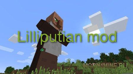 Lilliputian Mod — лилипуты и великаны в Minecraft 1.12.1/1.12.2