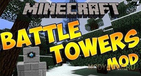 Battle Towers — мод на башни с боссами в Minecraft