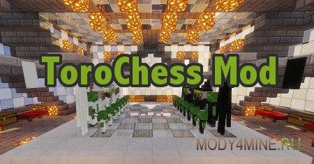 ToroChess Mod — шахматы в Minecraft 1.11.2/1.12/1.12.2