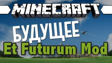 Мод Et Futurum для Minecraft 1.7.10