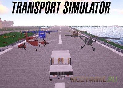 Transport Simulator — мод самолеты и машины в Minecraft 1.10.2/1.11.2/1.12.2