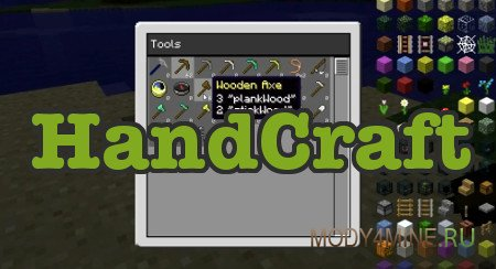Мод Handcraft для Minecraft 1.7.10