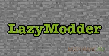 Мод LazyModder для Minecraft 1.11.2/1.12.1