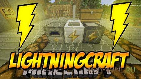 Мод LightningCraft для Minecraft 1.12.2/1.11.2/1.10.2/1.9.x/1.8.9/1.7.10