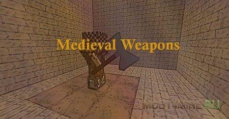Medieval Weapons — мод на средневековое оружие в Minecraft 1.12.2