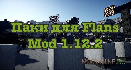 Подборка контент паков для Flans Mod на Minecraft 1.12.2