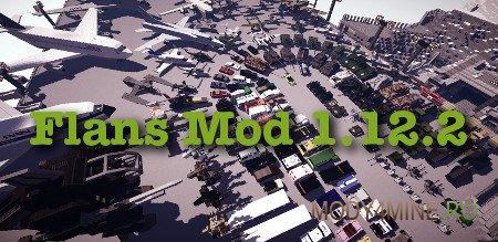 Мод Flans для Minecraft 1.12.2