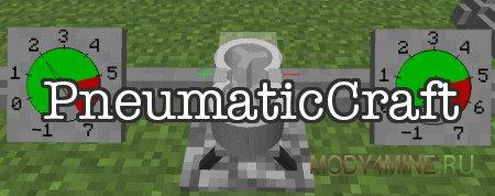 Мод PneumaticCraft для Minecraft 1.12.2/1.8.9/1.7.10