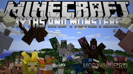 Myths and Monsters —  мод на монстров из мифов в Minecraft 1.7.2/1.7.10