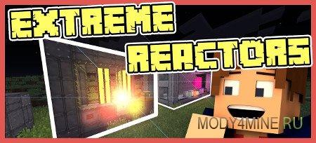 Extreme Reactors — мод на реакторы в Minecraft 1.10.2/1.11.2/1.12.2