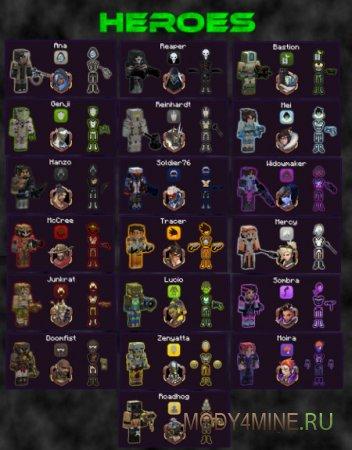 Список героев