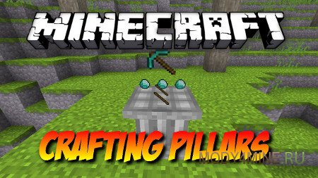 Мод Crafting Pillar 1.6.4/1.7.2/1.7.10
